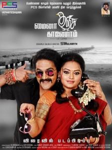 Myna-Kunja-Kaanom-movie-posters-2