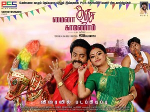 Myna-Kunja-Kaanom-movie-posters-4