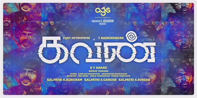 kavan-tamil-movie