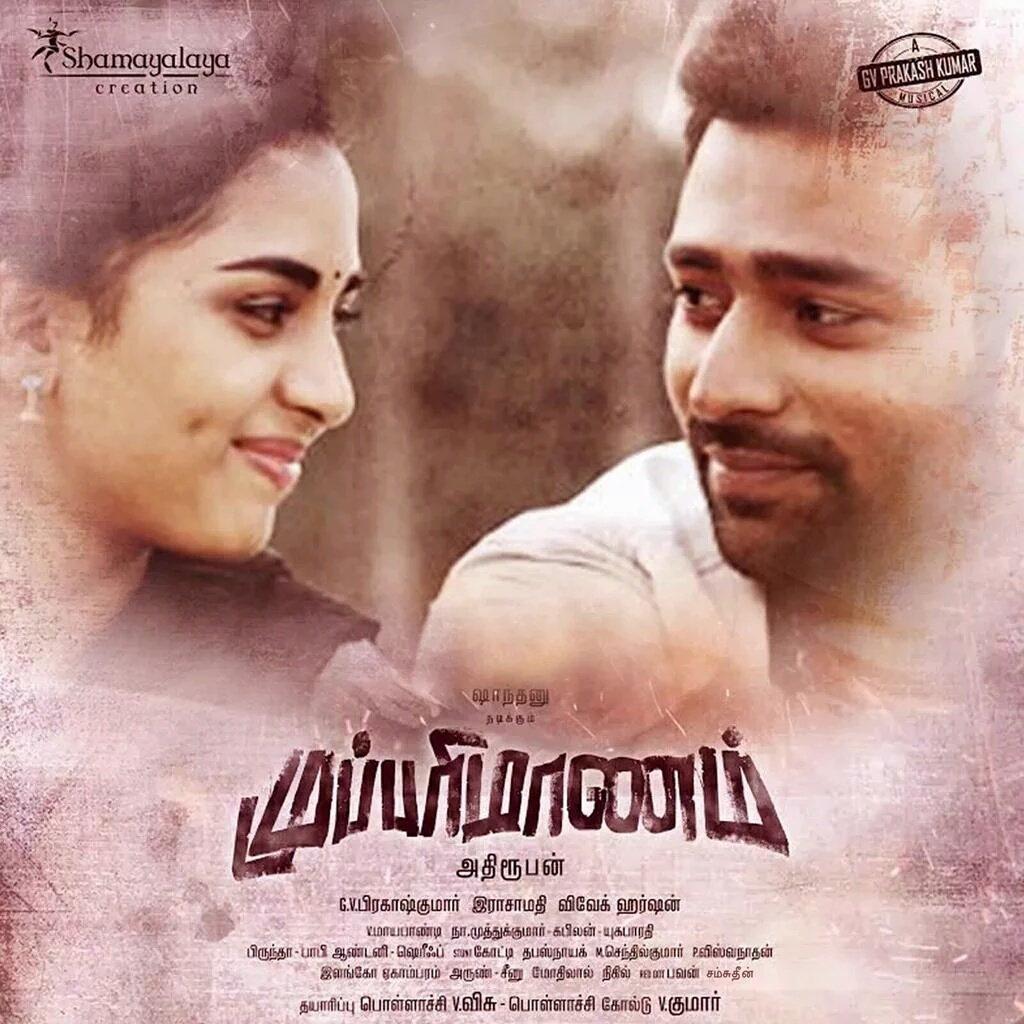 mupparimanam-movie-posters