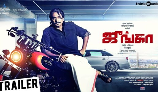 junga-tamil-movie-trailer